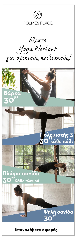 Holmes Place | yoga workout για σφιχτούς κοιλιακούς