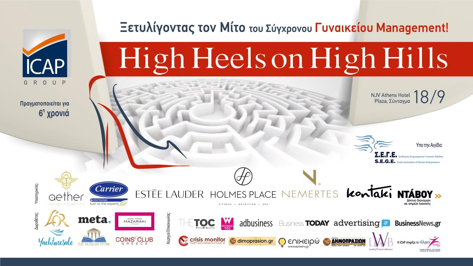 Holmes Place | Women on top! Η γυναικεία επιχειρηματικότητα στην Ελλάδα
