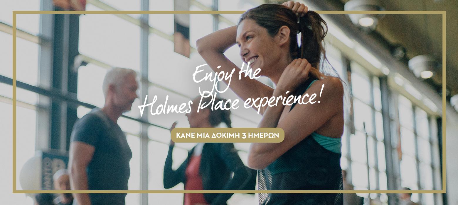 Holmes Place | δοκιμή 3 ημερών