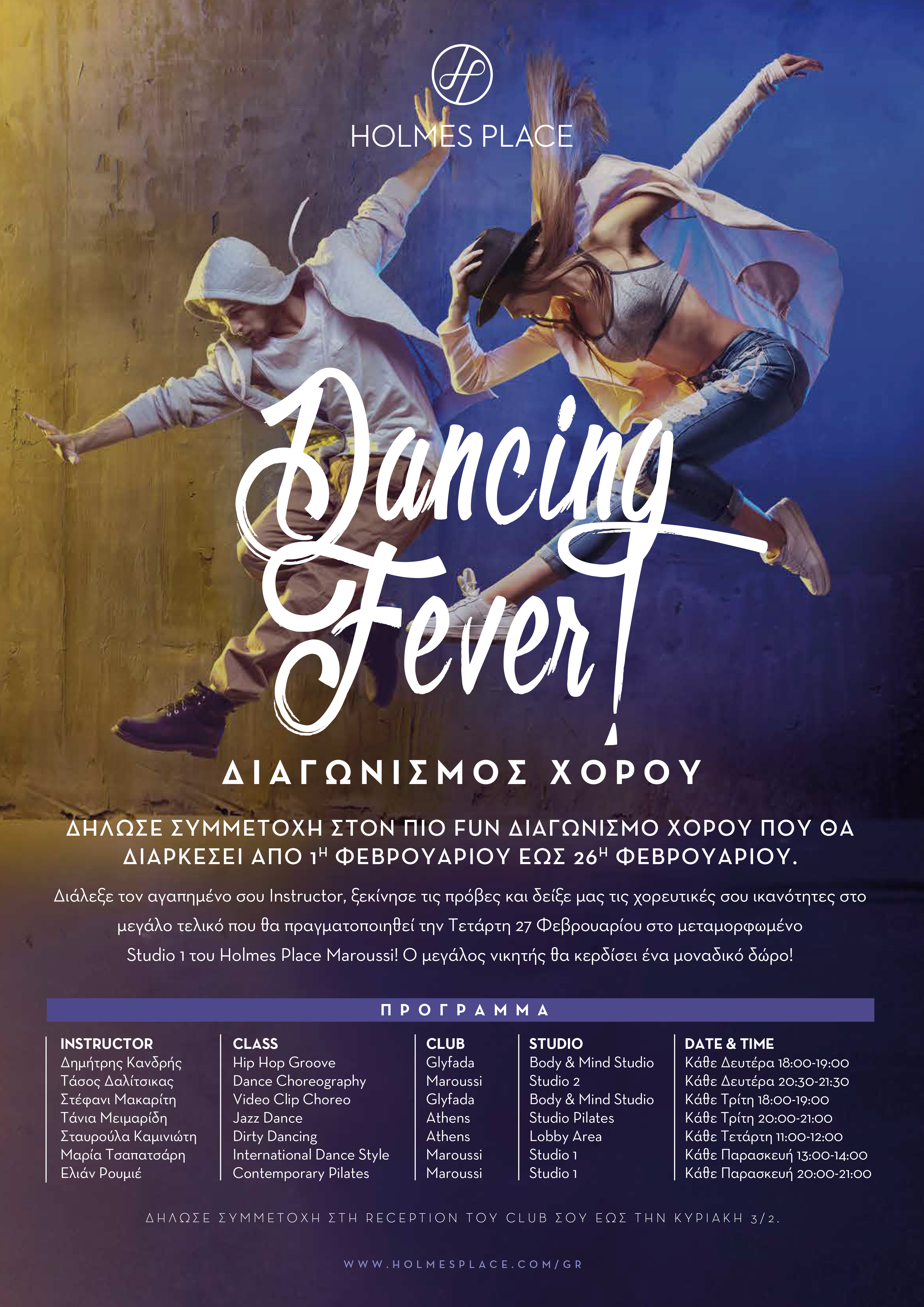 Holmes Place | Dancing Fever διαγωνισμος χορού